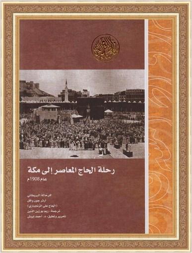 رحلة الحاج المعاصر إلى مكة عام 1908م - آرثر جون وافل O31