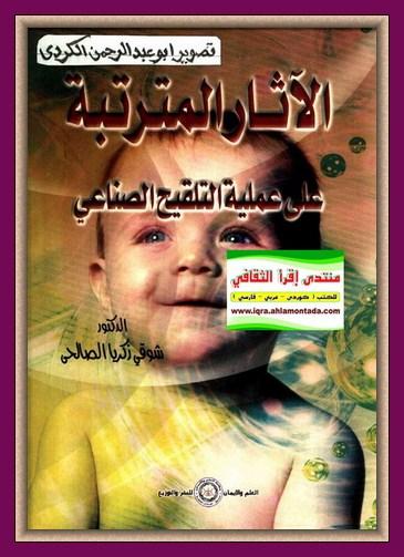 الآثار المترتبة على عملية التلقيح الصناعي - د . شوقي زكريا الصالحي  O32