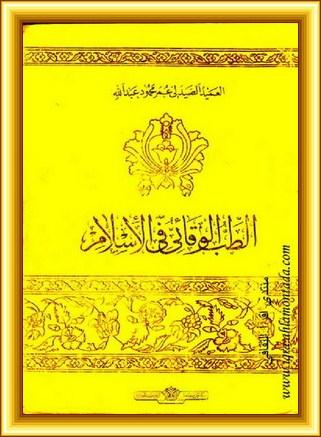الطب الوقائي في الإسلام - العميد الصيدلي عمر محمود عبدالله O37