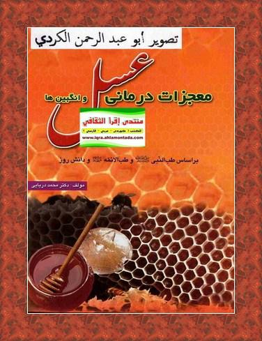معجزات درمانی عسل وانگبین ها - محمد دریایی O38
