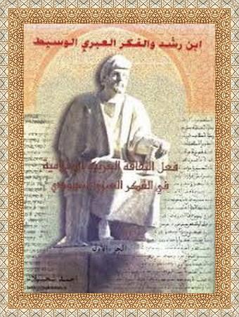 ابن رشد والفكر العبري الوسيط - احمد شحلان  O_11