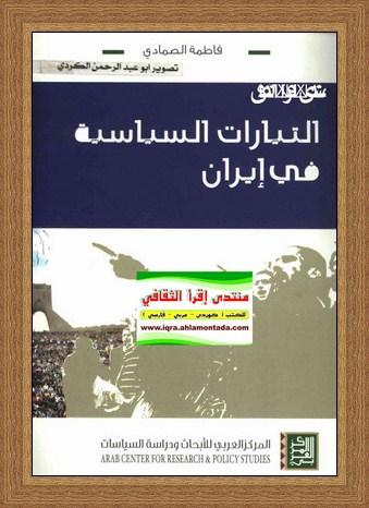 التيارات السياسة في ايران-فاطمة الصمادي Oa11