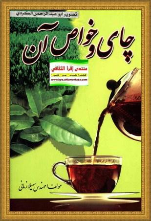 چای و خواص ان - سهیل زمانی Oa17