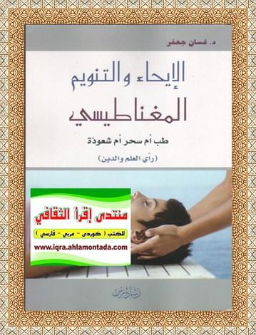 الإيحاء والتنويم المغناطيسي, طب أم سحر أم شعوذة - د. غسان جعفر Oaay10