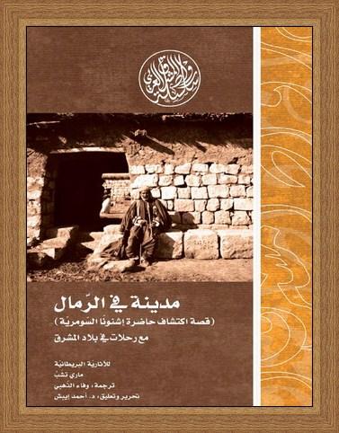 """مدينة في الرمال """" قصة اكتشاف حاضرة إشنونا السومرية) مع رحلات في بلاد المشرق - ماري تشب Oao14"""