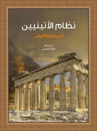 نظام الأثينيين - ارسطوطاليس  Oao_oa10
