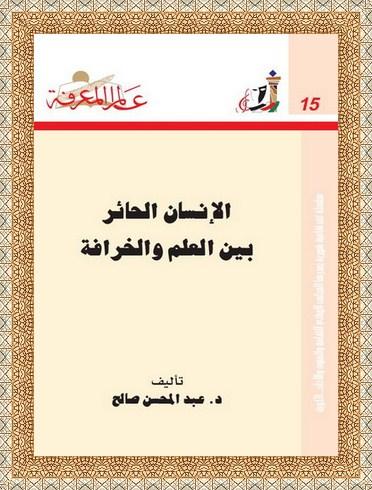015 الإنسان الحائر بين العلم والخرافة  - د. عبدالمحسن صالح  Oaoo11