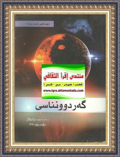 زنجیره كتێبی زانست ومرۆڤ 1 گهردوونناسی - محمد حسن سهرگهینێڵی Oauea10