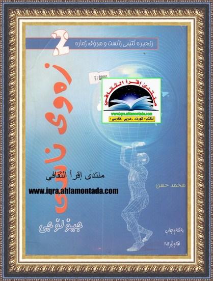 """زنجیره كتێبی مرۆڤ وزانست 2 زهوی ناسی """" جیۆلۆجی"""" - محمد حسن  Oauea11"""