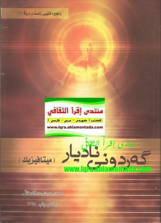 زنجیره كتێبی زانست ومرۆڤ 5 گهردونی نادیار ( میتافیزیك) - محمد حسن سهرگهینێڵی Oauea14