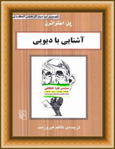 اشنایی با دیویی - پل استراترن  Oay25
