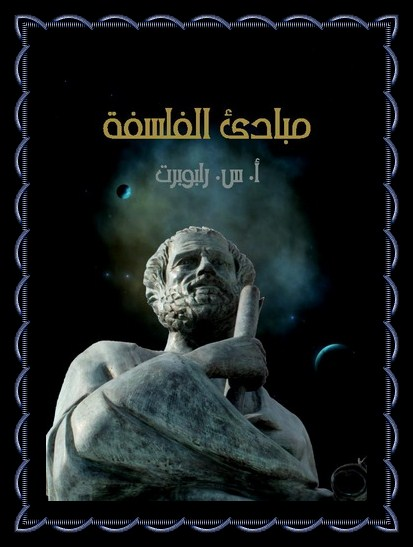 مباديء الفلسفة - أ.س. رابوبرت  Oay_oi10