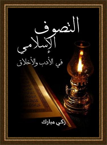 التصوف الإسلامي في الأدب والأخلاق - زكي مبارك  Oeui_o10