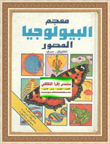 """معجم البيولوجيا المصور """" إنكليزي - عربي"""" - كورين ستوكلي  Oo15"""