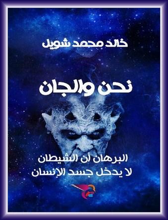 نحن والجان :البرهان ان الشيطان لا يسكن جسد الانسان - خالد محمد شويل   Oo31