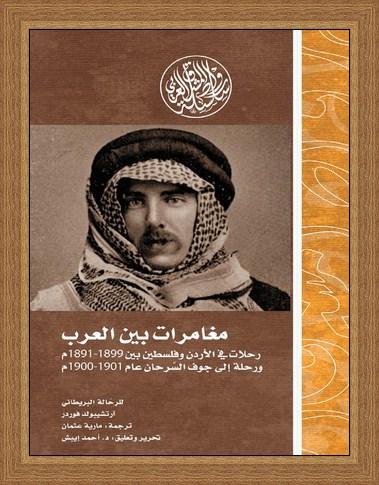 مغامرات بين العرب - آرتشيبولد فوردر Oo32
