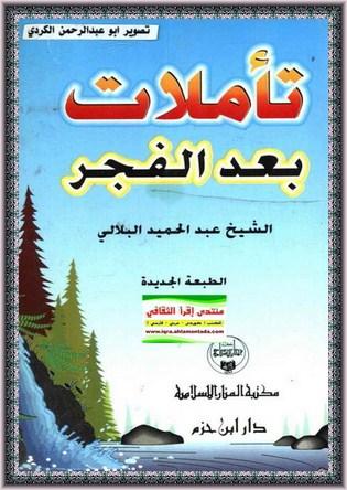 تأملاب بعد الفجر - الشیخ عبدالحمید البلالی Oo35