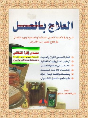 العلاج بالعسل - ضرغام محمد صالح Oo40