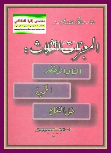 المعجزات الثلاث - د. دلاور محمد صابر  Oo41