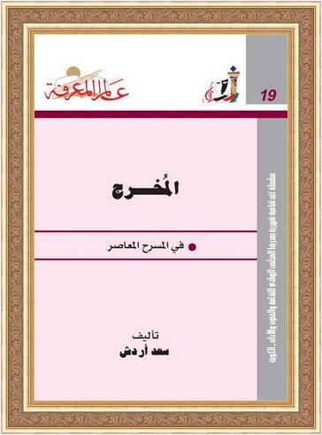 019 المخرج في المسرح المعاصر  -  سعد أردش  Oo43