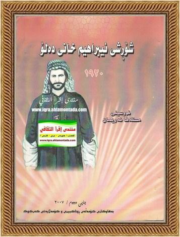 شۆڕشی ئیبراهیم خانی دهلۆ - مستهفا نهریمان Oo47