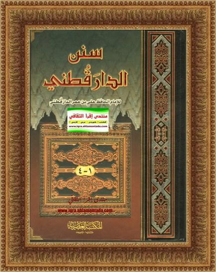 سنن الدارقطني - الإمام الحافظ علي بن عمر الدارقطني Oo48