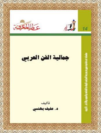014 جمالية الفن العربي - د. عفيف بهنسي  Ooa12