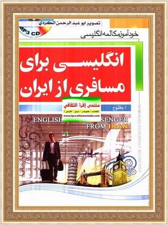 انگلیسی برای مسافری از ایران - ابو قاسم طلوع Ooaa11