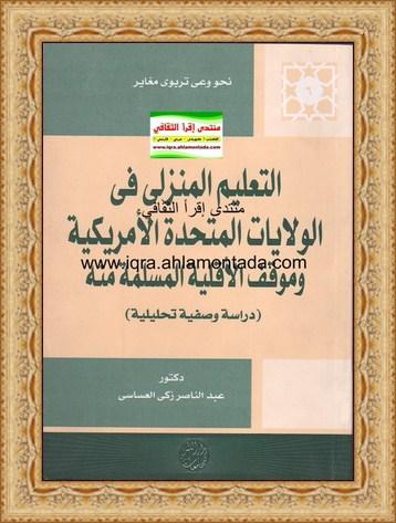 التعليم المنزلي في الولايات المتحدة وموقف الأقلية المسلمة منه - د. عبدالناصر زكي العساسي   Ooao11