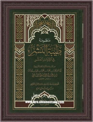 منظومة طيبة النشر في القرآءات العشر - ابن الجزري الدمشقي الشافعي Ooauo10