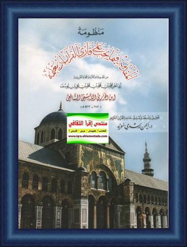 منظومة المقدمة فيما يجب على قاريء القرآن أن يعلمه - ابن الجزري الدمشقي الشافعي Ooauo13