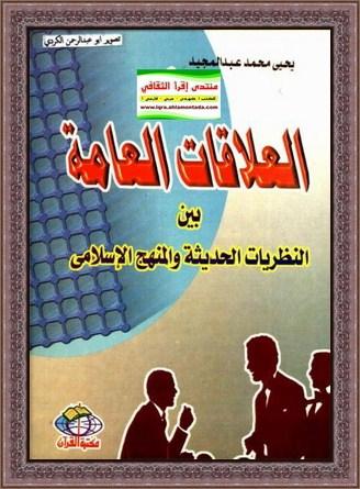 العلاقات العامة بين النظريات الحديثة والمنهج الإسلامي - يحيى محمد عبدالمجيد Ooi12