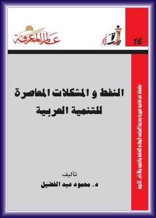 016 النفط والمشكلات المعاصرة للتنمية العربية - د .محمود عبد فضيل  Ooi14