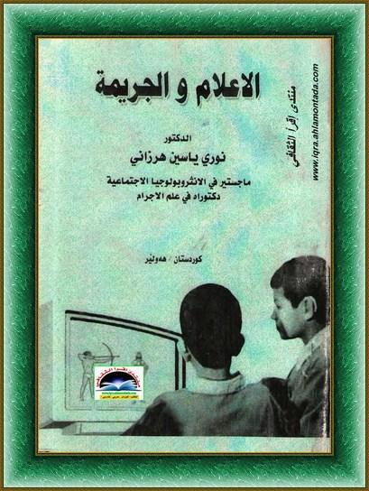 الاعلام والجريمة - نوري ياسين هرزاني Ooo10