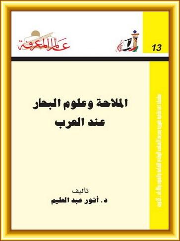 013 الملاحة وعلوم البحار عند العرب - د.أنور عبدالعليم  Ooo15