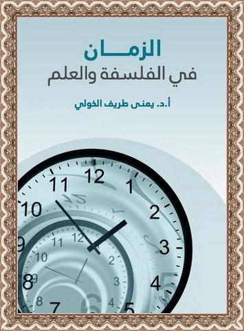 الزمان في الفلسفة والعلم - أ.د.يمنى طريف الخولي Ooo_ia10