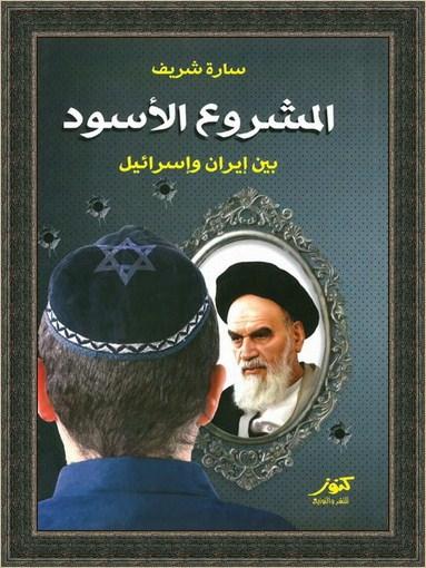 المشروع الأسود بين إيران وإسرائيل - سارة شريف  Oou11