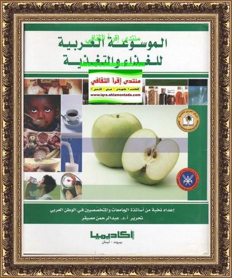 الموسوعة العربية للغذاء والتغذية - نخبة من اساتذة الجامعات Oouu10