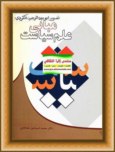 مبانی علم سیاست -  محمد اسماعیل خدادادی Ooy10