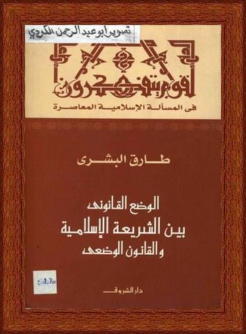 الوضع القانوني بين الشريعة الاسلامية والقانون الوضعي-طارق البشري Ou14