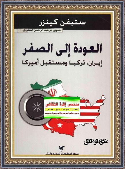 العودة الي الصفر ايران و تركيا و مستقبل امريكا-ستيفن كينزر Ou15