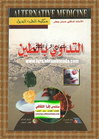 التداوی بالطين - أ.د. حسان جعفر  Oua13