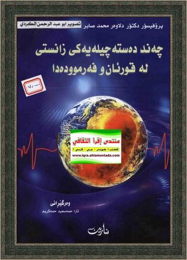 چهندهدهستهچیلهیهكی زانستی له قورئان و فهرموودهدا - پ.د. دلاوهر محمد صابر  Oueao10