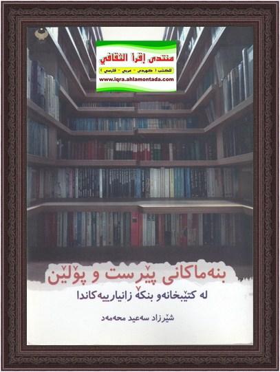 بنهماكانی پێڕست وپۆلێن له كتێبخانهو بنكه زانیارییهكاندا - شێرزاد سهعید محمد Oueao11