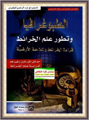الطبوغرافیا وتطور علم الخرائط. - خالد بن سليمان بن سالم الخرومي Ouia10
