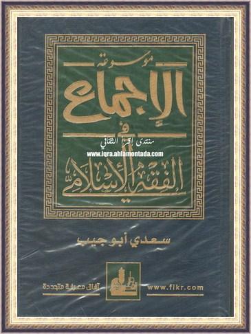 موسوعة الإجماع في الفقه الإسلامي - سعدي أبوجيب Ouu12