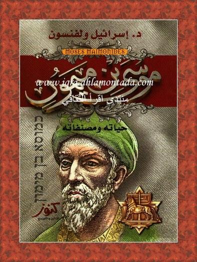 موسى بن ميمون - د.إسرائيل ولفنسون  Ouy10