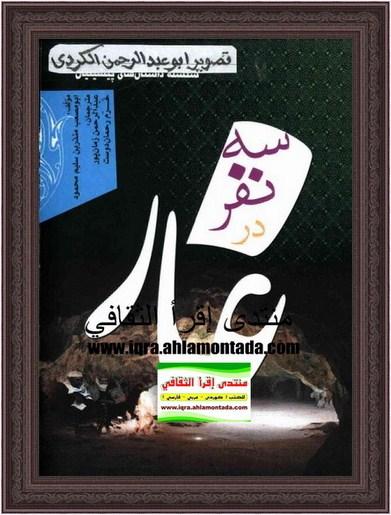 سه نفر در غار - ابو مصعب منذر بن سلیم  -داستان اسلامی U16