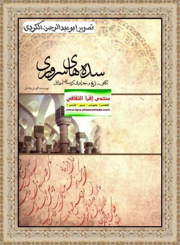 """سده های سروری """"نگاهی به تاریخ و جغرافیای کردستان اردلان"""" - کورش هادیان U19"""
