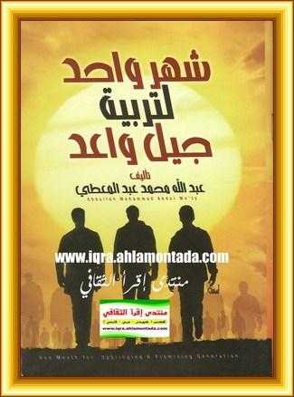 شهر واحد لتربیة جيل واعد - عبدالله محمد عبدالمعطي U25